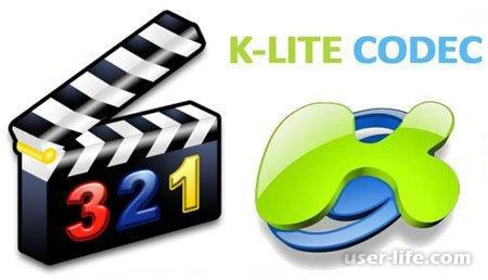 Кодек k-lite codec pack для windows