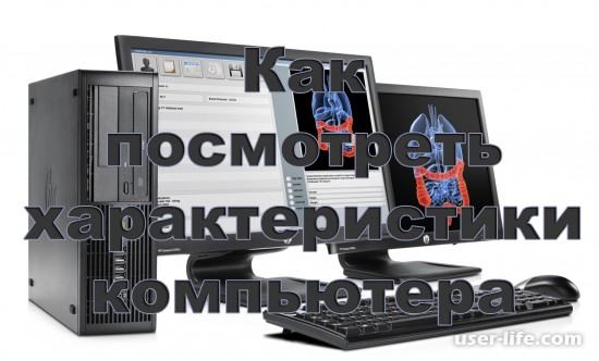 Как узнать системные характеристики своего компьютера на Windows 7