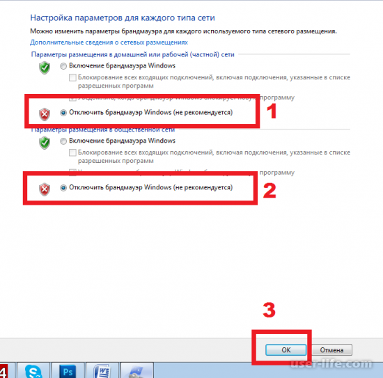 Как отключить Брандмауэр в Windows 7