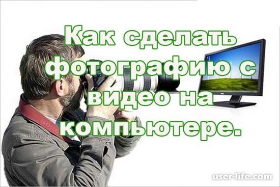 Как сделать фото из видео на компьютере