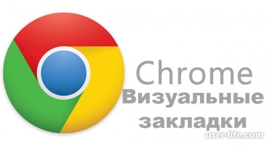 Визуальные закладки для Гугл Хром пропали восстановить скачать