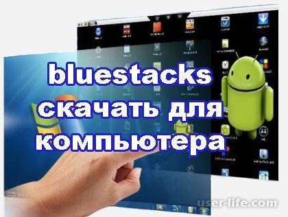 Bluestacks как установить настроить запустить скачать бесплатно для Windows 7 10