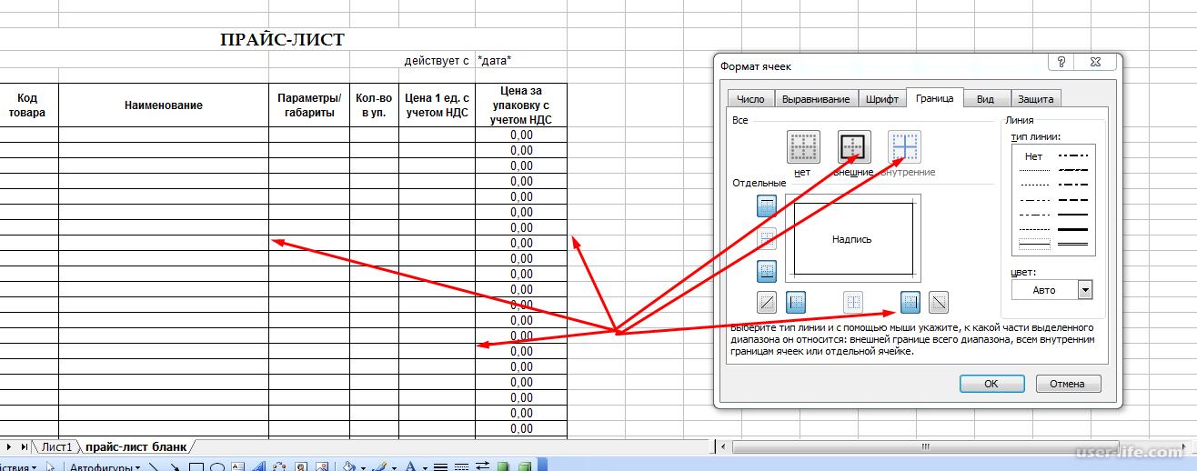 Как сделать прайс лист в Excel с картинками и динамическим