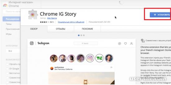 Как посмотреть историю в Инстаграмме с компьютера (Instagram можно ли где)