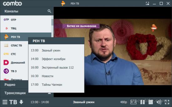 Как смотреть телевизор через компьютер онлайн