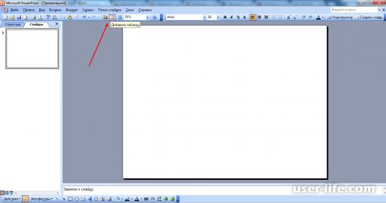 Как сделать таблицу в Powerpoint (вставить добавить создать)