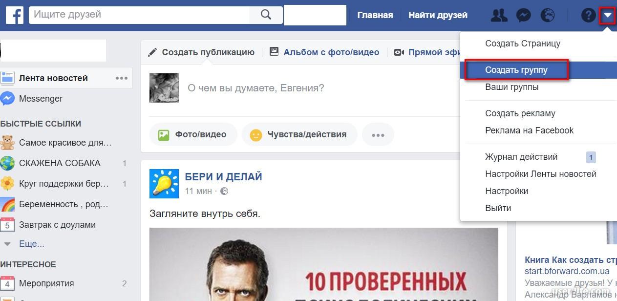 том, интересные группы в фейсбук термобелье компании NOVA