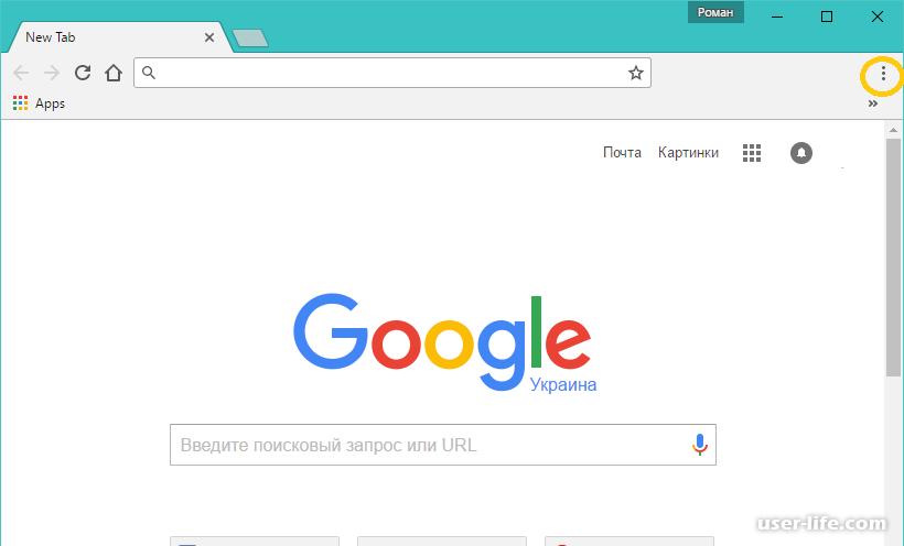 Как сделать так чтобы открывался гугл хром а не 422