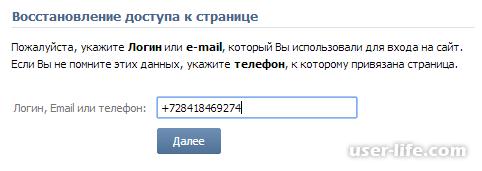 Забыт пароль в Вк старый что делать: как восстановить страницу на телефоне узнать поменять зайти