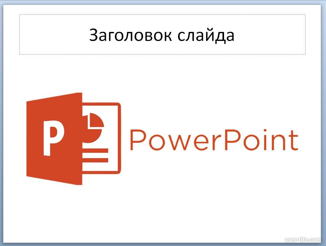 Как сделать надпись в powerpoint