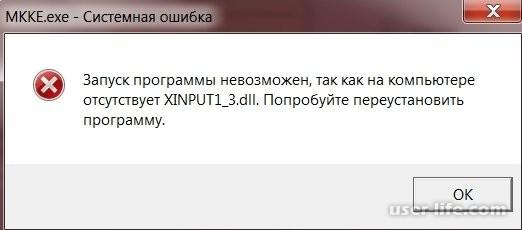 переустановить программу xinput1 3.dll