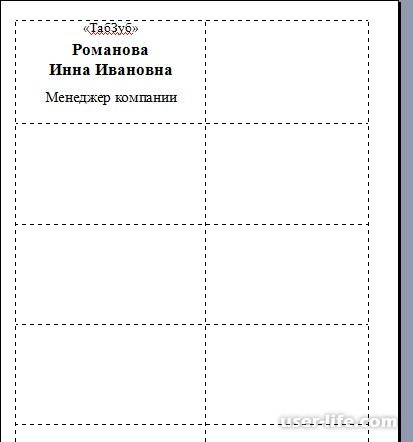 Как сделать бумагу для бейджика