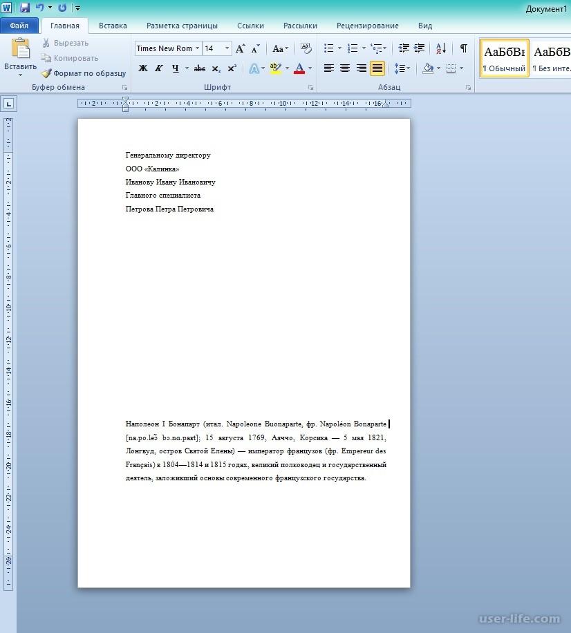 Как сделать ворд документ в