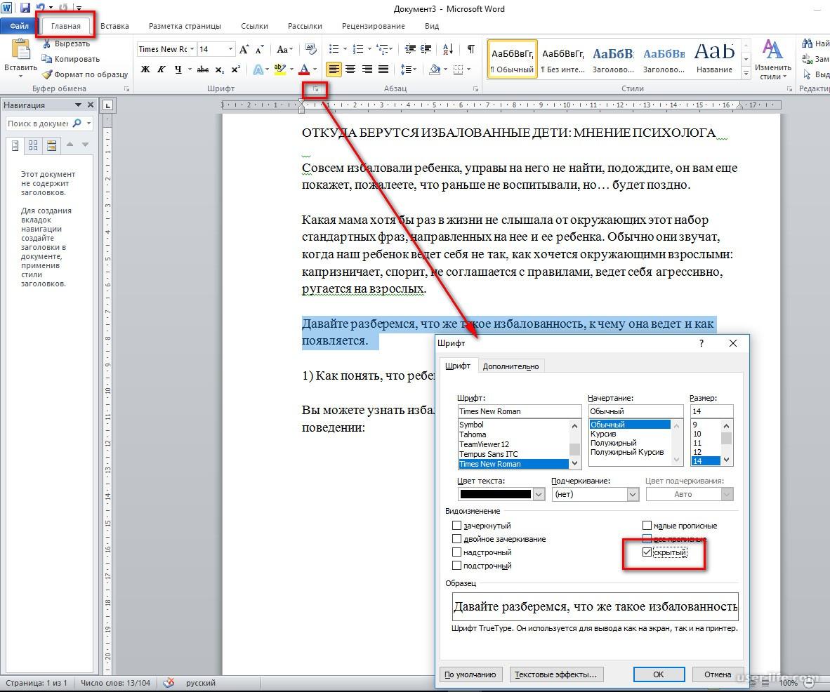 Как поменять цвет и шрифт в html