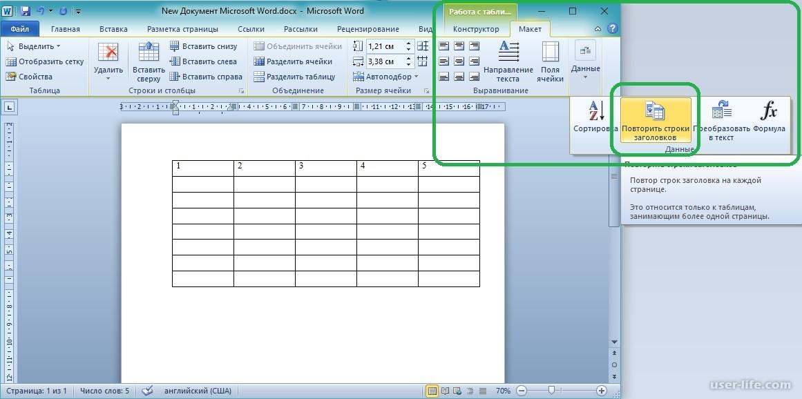 Как сделать сквозную таблицу в ворде 791