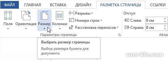 Как сделать параметры страниц в ворде 848