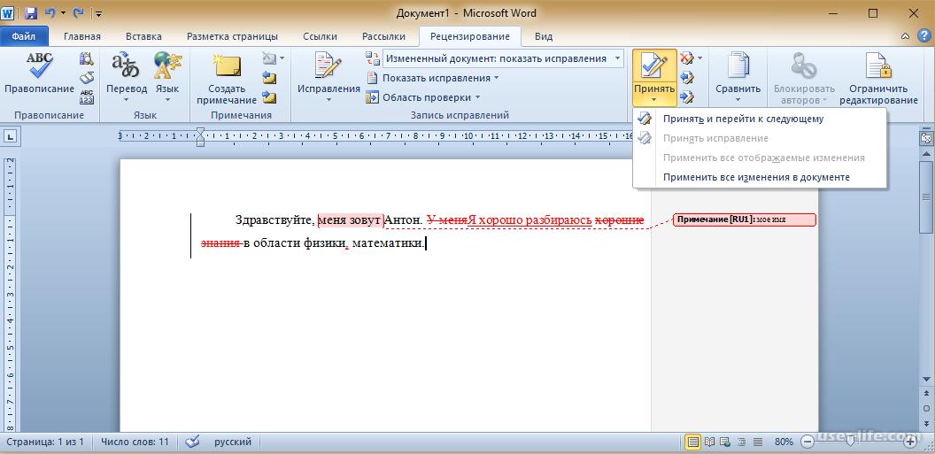 Как сделать пометку в документе 395