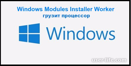 Windows modules installer worker грузит систему Windows 10 8 7 (что за процесс)