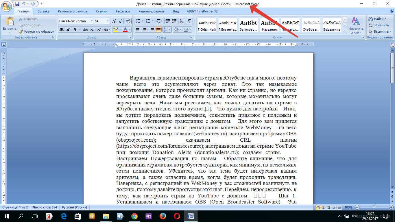 Сворачивание и разворачивание частей документа - Word 69