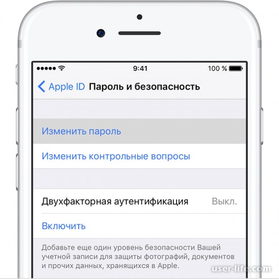 Сменить пароль Apple id на iPhone (Айфон)