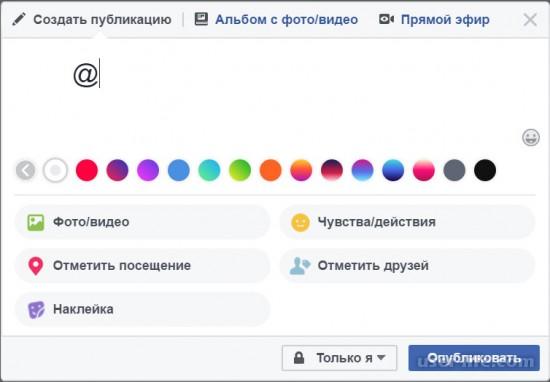 Как в Фейсбуке сделать ссылку на человека вставить