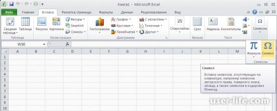 Как поставить тире в Excel (Эксель)
