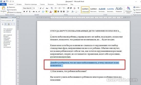 Как сделать скрытый текст в Word (Ворд)