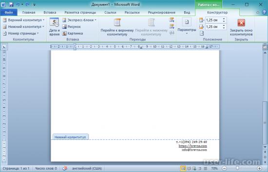 Как сделать документы Word заполняемыми, но не редактируемыми
