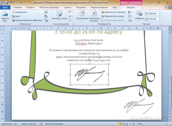 Как поставить подпись в Word (Ворд)