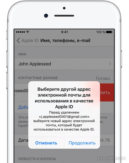 Как изменить Apple ID на Айфоне поменять