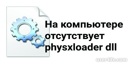 Physxloader dll как исправить скачать бесплатно для Windows 7 10 64 32 bit