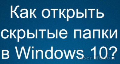Отображение скрытых файлов и папок в Windows 7 8 10 (как включить найти показывать)