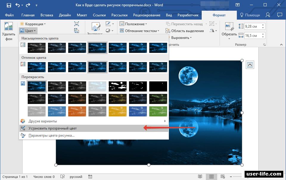 Как сделать цвет картинки прозрачным