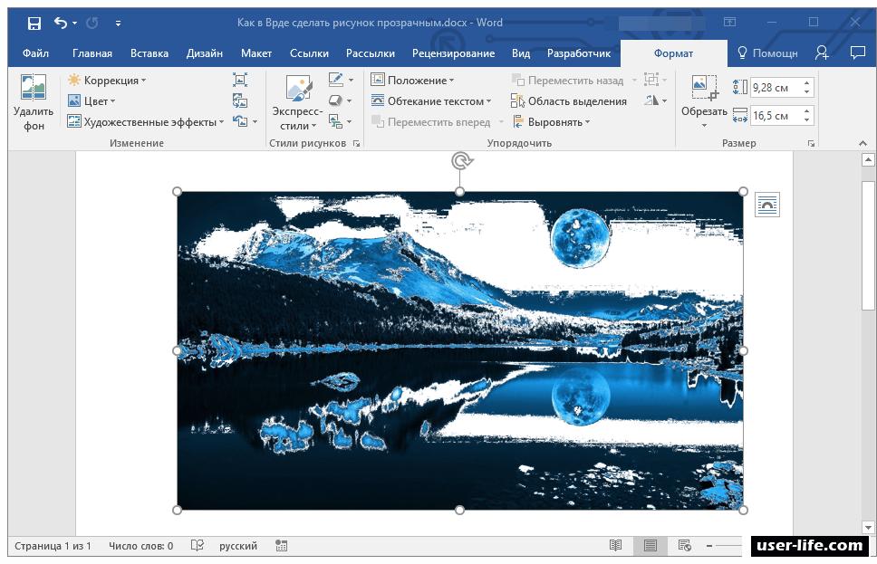 Как сделать из картинки картинку с прозрачным фоном 603