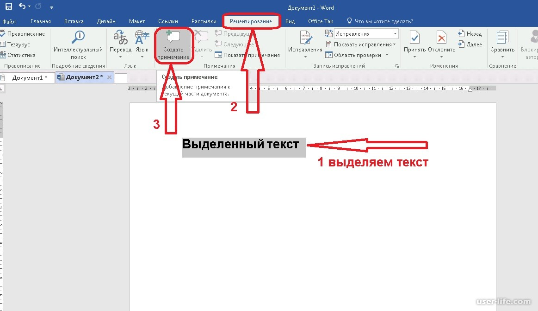 Как сделать пометку в документе 753