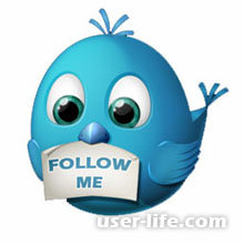 Как найти и добавить в друзья человека в Твиттере