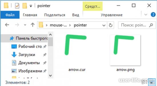 Как изменить курсор мыши Windows 7 8 10 указатель стрелку (поменять установить пропал скачать)