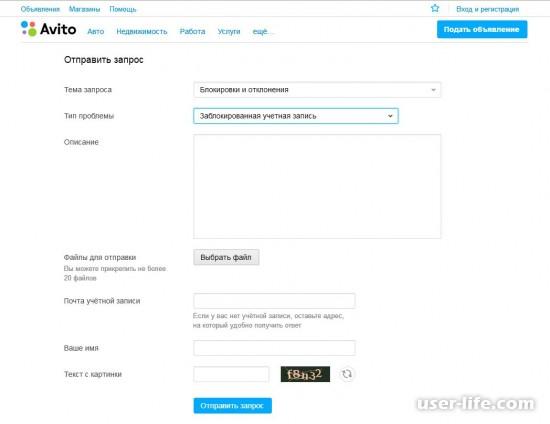Как восстановить аккаунт на Авито (учетную запись пароль по номеру телефона Avito)
