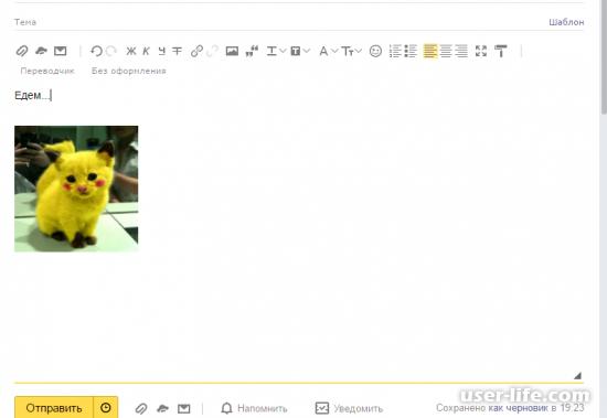 Яндекс почта как вставить открытку, картинки доброе утро