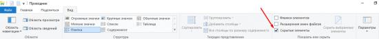 Отображение скрытых файлов и папок в Windows 7 8 10 (как включить найти показывать)