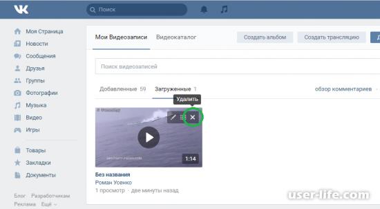 Как удалить видео Вконтакте из своих видеозаписей все сразу