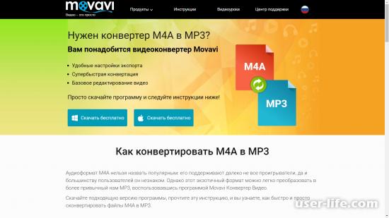 Как конвертировать формат m4a в mp3 перевести