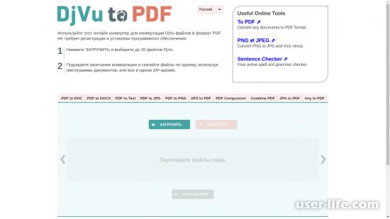 Как файл DJVU перевести в PDF конвертировать онлайн и программы