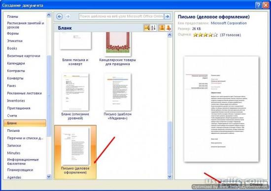 Как создать фирменный бланк с помощью Microsoft Office Word