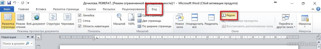 Как сделать окно в word 645