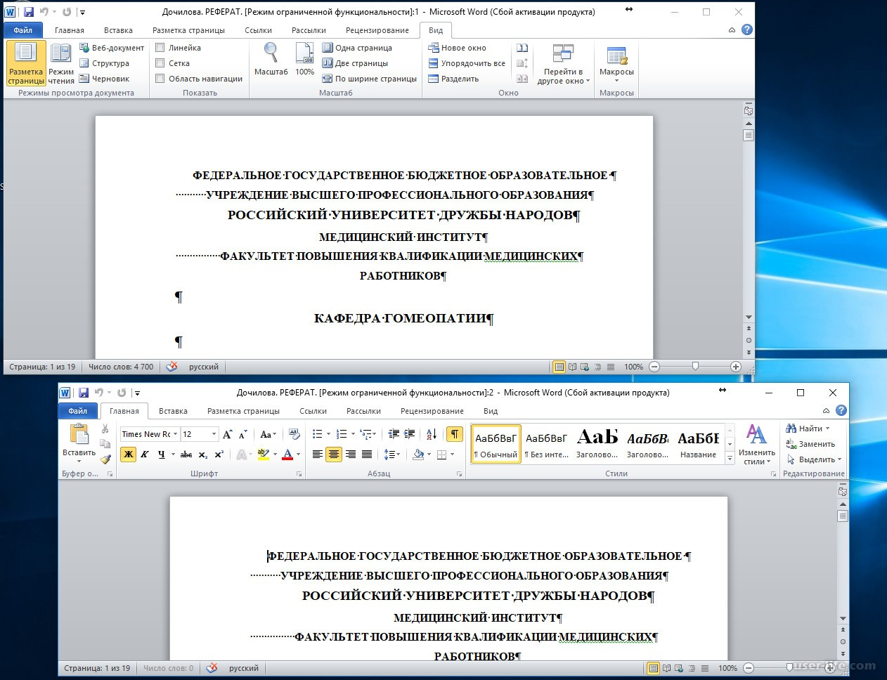 Сворачивание и разворачивание частей документа - Word 33