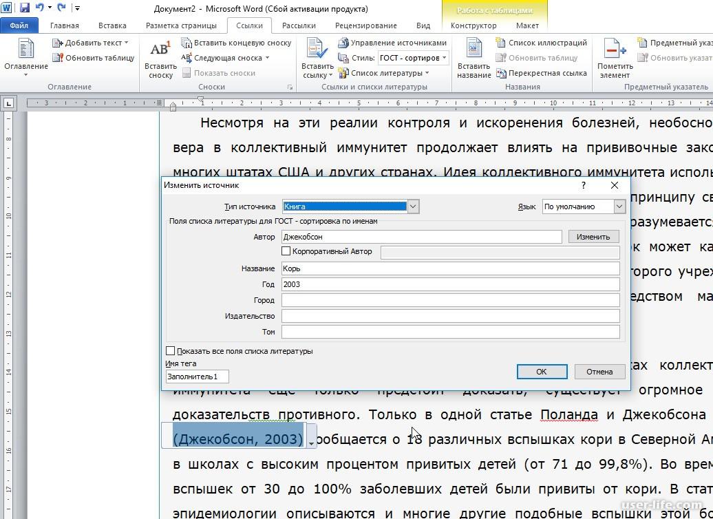 Как сделать автоматический список литературы в Ворде (Microsoft Word)