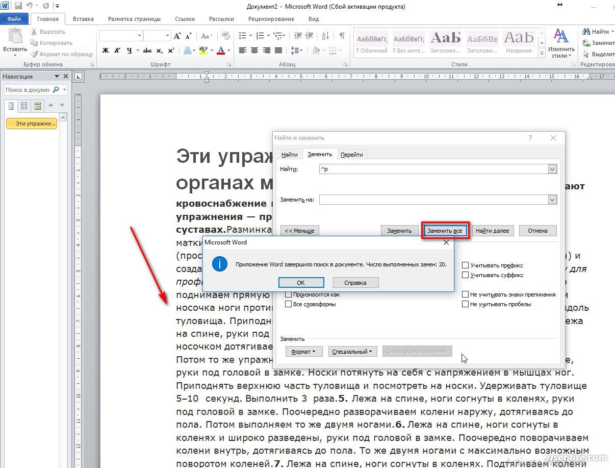 Как сделать абзац (красную строку) в Word 2013 - fo 82