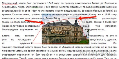 Как сделать обтекание картинки текстом в Word (Ворд)