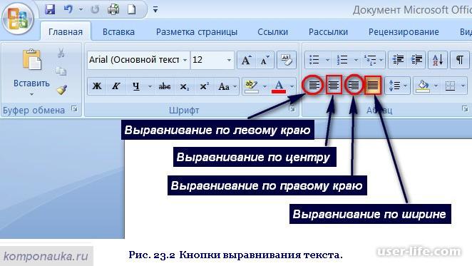Как сделать пробелы в тексте фото 157